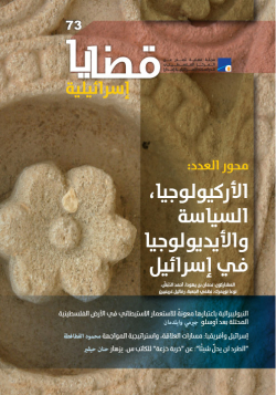 Israeli Affairs (Issue no. 73)