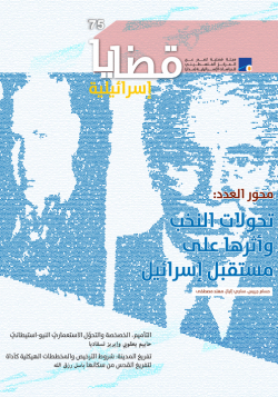 Israeli Affairs (Issue no. 75)