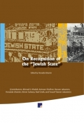 "On Recognition of the ""Jewish State"""