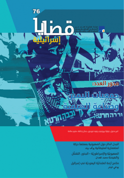Israeli Affairs (Issue no. 76)
