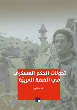 MADAR Publishes Transformations in the Military Rule of the West Bank