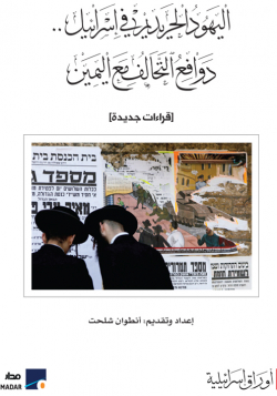 Israeli Papers Issue no. 70