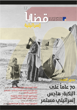 Israeli Affairs (Issue no. 72)