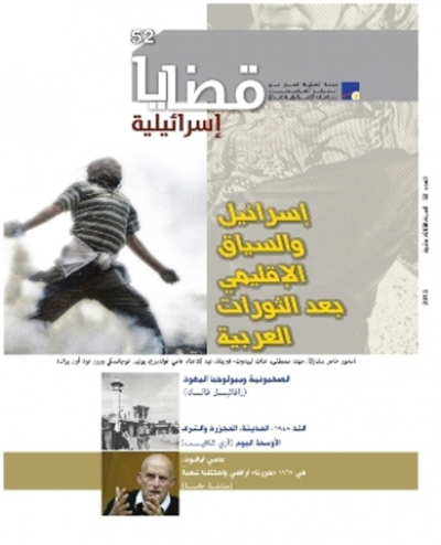 Israeli Affairs (Issue no. 52)