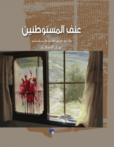 Settler Violence and its Impact on Palestinians