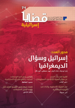 Israeli Affairs (Issue no. 71)