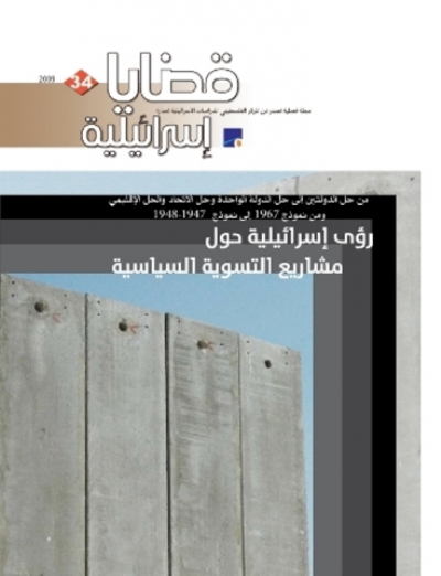 Israeli Affairs (Issue no. 34)