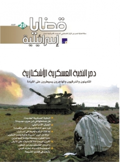 Israeli Affairs (Issue no. 28)