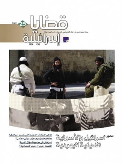 Israeli Affairs (Issue no. 25)
