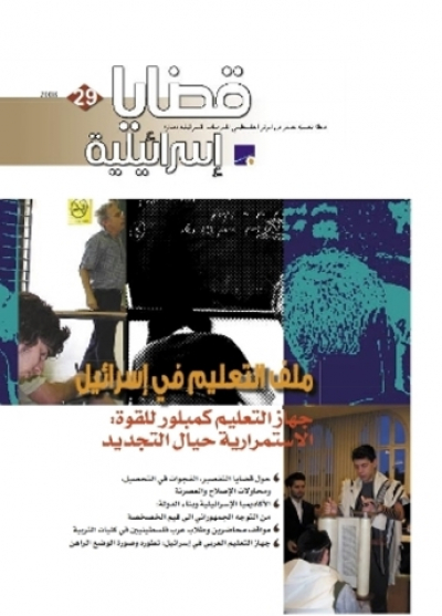 Israeli Affairs (Issue no. 29)