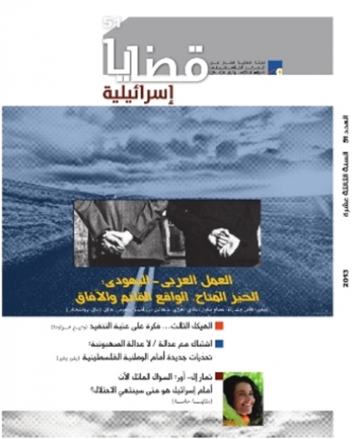 Israeli Affairs (Issue no. 51)