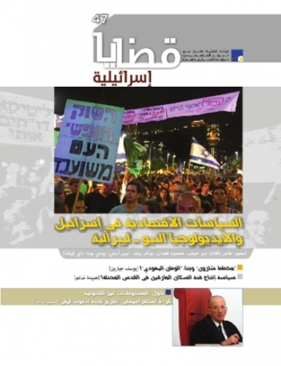 Israeli Affairs (Issue no. 47)