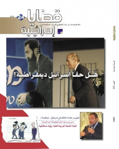 Israeli Affairs (Issue no. 24)