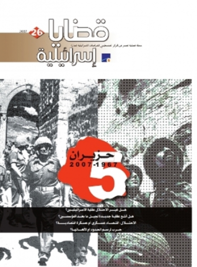 Israeli Affairs (Issue no. 26)